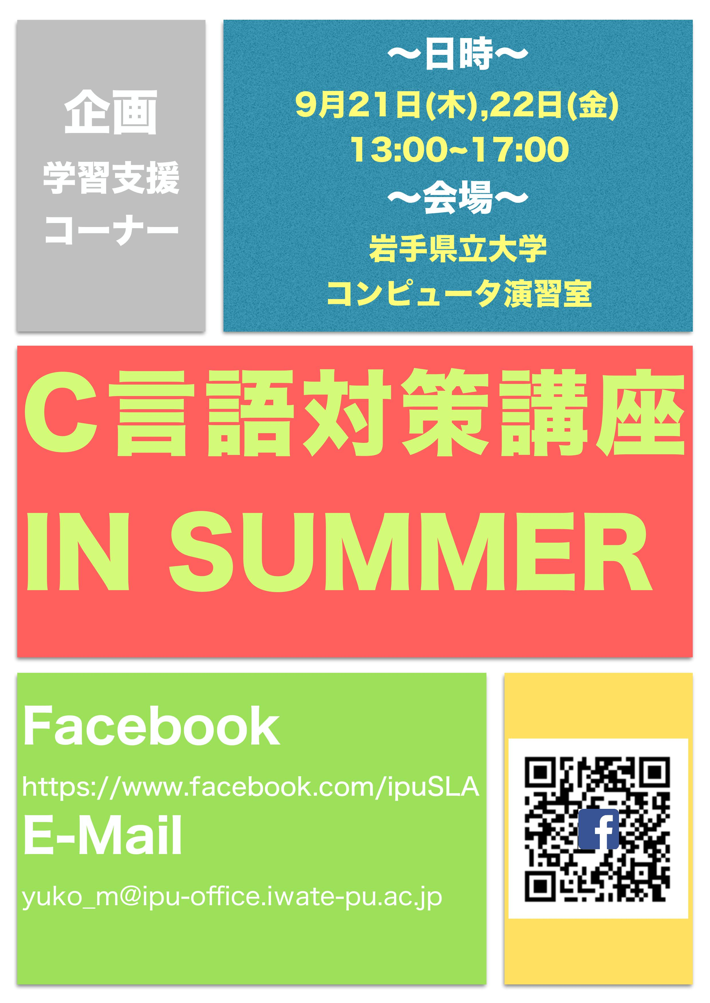 C言語講座 IN SUMMER 開催
