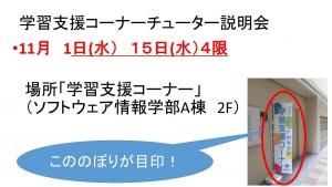 支援コーナー 説明会日時紹介 パワポ