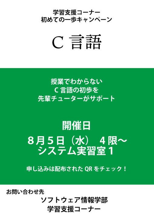 C言語講座